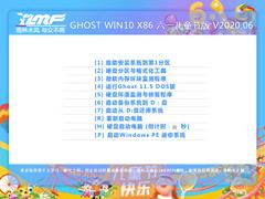 雨林木风 GHOST WIN10 X86 六一儿童节版 V2020.06(32位)