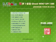 萝卜家园 GHOST WIN7 SP1 X86 游戏体验版 V2020.06 (32位)