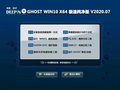 深度技术 GHOST WIN10 X64 极速纯净版 V2020.07