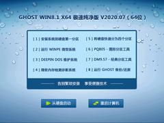 GHOST WIN8.1 X64 极速纯净版 V2020.07(64位)
