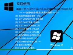 电脑公司 GHOST WIN10 64位旗舰专业版 V2020.08