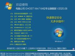 電腦公司 GHOST WIN7 64位專業旗艦版 V2020.08