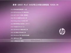惠普 GHOST WIN7 64位筆記本穩定旗艦版 V2020.08