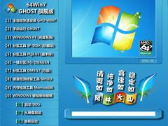 風林火山 WINDOWS7 64位正式通用版 V2020.08