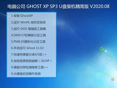 電腦公司 GHOST XP SP3 U盤裝機精簡版 V2020.08