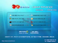 番茄花園 GHOST WIN10 32位優化正式版 V2020.08