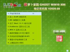 萝卜家园 WINDOWS10 32位稳定装机版 V2020.08