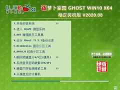 蘿卜家園 WINDOWS10 64位穩定裝機版 V2020.08