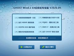 GHOST WIN8.1 64位优化专业版 V2020.09