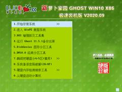 蘿卜家園 WINDOWS10 32位極速裝機版 V2020.09