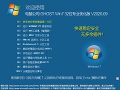 电脑公司 GHOST WIN7 32位专业优化版 V2020.09
