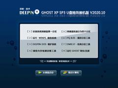 深度技术 GHOST XP SP3 U盘精简装机版 V2020.10
