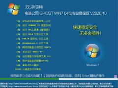 電腦公司 GHOST WIN7 64位專業穩定版 V2020.10