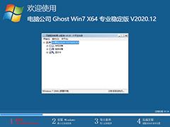 電腦公司 GHOST WIN7 64位專業穩定版 V2020.12
