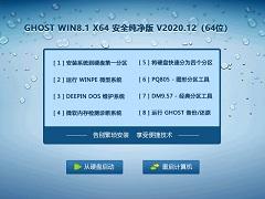 GHOST WIN8.1 64位安全純凈版 V2020.12