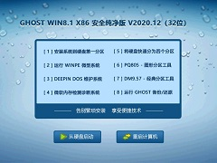 GHOST WIN8.1 32位安全純凈版 V2020.12