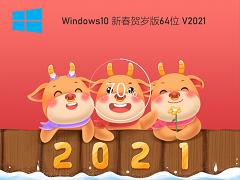 深度技術 GHOST WIN10 64位新春賀歲版 V2021.02