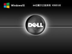 Dell戴尔官方正版系统Win10 64位 V2021.02