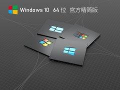 Windows10 64位官方精简版 V2021.02