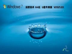 深度技术Win7 64位U盘专用版 V2021.03