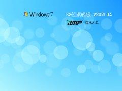 ����ľ��Win7 32λȫ���콢�� V2021.04