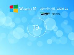雨林木风Win10 32位快速装机版 V2021.04