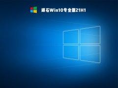 顽石Win10 21H1 专业版 V2021.04