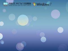 电脑公司Win7 Sp1 32位旗舰版 V2021.05
