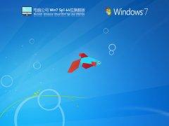 电脑公司Win7 Sp1 64位稳定旗舰版 V2021.06