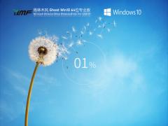 雨林木风Win10 64位自动激活专业版 V2021.07