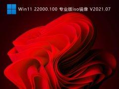 Win11 22000.100 专业版iso镜像 V2021.07