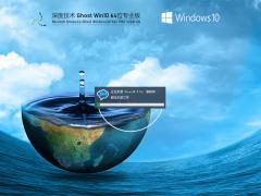深度技术Win10 64位专业稳定版 V2021.08