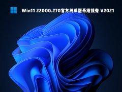 Win11 22000.270官方纯净版系统镜像 V2021