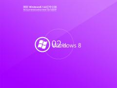 Windows8.1 64位激活镜像文件 V2021.09