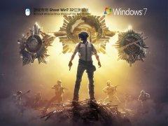游戏专用Win7 32位稳定旗舰版 V2021.09