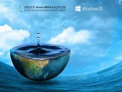深度技术Win10 64位专业激活版 V2021.09