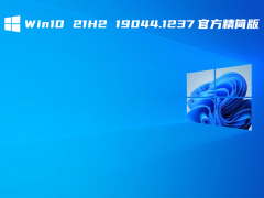 Win10 21H2 19044.1237�ٷ������ V2021.09