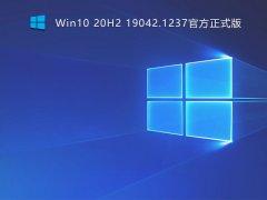 Win10 20H2 19042.1237官方正式版 V2021