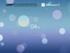 雨林木风Ghost Win11正式中文版 V2021.09
