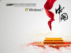 雨林木风 Ghost Win7 64位 国庆特别版 V2021.10