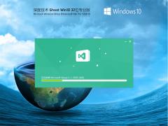 深度技术 Ghost Win10 32位 极速专业版 V2021.10