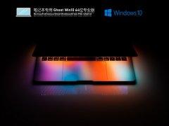 笔记本专用 Ghost Win10 64位流畅专业版 V2021.10